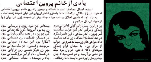 parvin etesami iran poet woman michele roohani