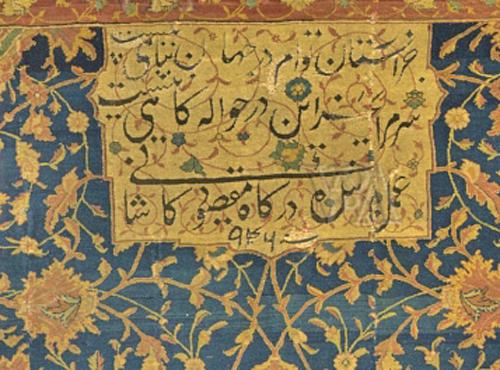 ardabil carpet cartouche hafez maqsud kashani micheleroohani